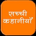 App सच्ची कहानिया हिंदी में 1.2 APK for iPhone