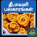 App Diwali Festival Recipes Tamil APK for Kindle