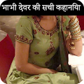 App 2017 Bhabhi dever sachi kahani APK for Kindle