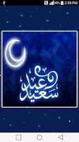 Screenshot of مسجات عيد الفطر