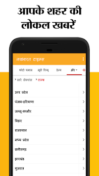 Hindi News By Navbharat Times APK screenshot thumbnail 4
