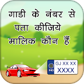 How to Find Vehicle Owner Detail –RTO Vehicle Info