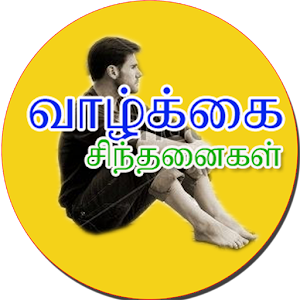 Tamil Inspirational quotes