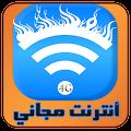 App انترنت واي فاي مجانا Prank apk for kindle fire