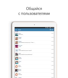 App Лайки и подписчики APK for Windows Phone
