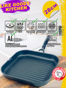 Сковорода серии Like Goods, LG-11932