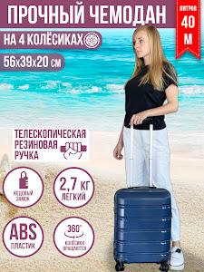 Чемодан, серии Like Goods, LG-12861
