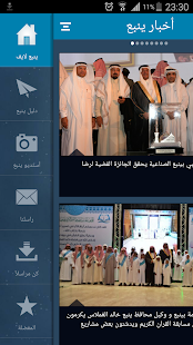 ينبع لايف - screenshot