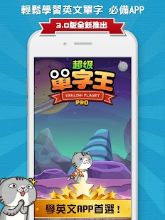 APK Game 超級單字王 - 英檢、多益、托福 輕鬆學習 for BB, BlackBerry