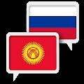 App Kyrgyz Russian Translate apk for kindle fire
