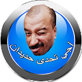 Download Full أجي تحدى حديدان 1.8 APK