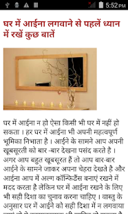Download Android App Interior Decoration Tips Hindi For Samsung