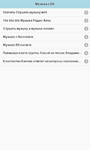 Музыка.с+ВК APK for Ubuntu