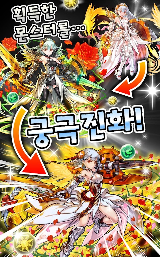 퍼즐&드래곤즈(Puzzle & Dragons) Screenshot 3