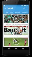 Screenshot of البطولة - Elbotola