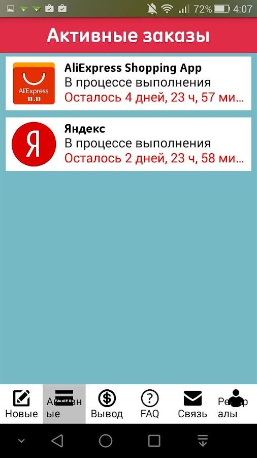 MobCoin: ставка бери андроид – Screenshot