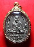 เหรียญ หลวงปู่ทวด รุ่น 4 เนื้ออัลปาก้า บล็อคสิบขีด