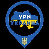 VPN Украина