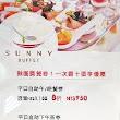 【王朝大酒店】SUNNY BUFFET