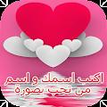 App اكتب اسمك واسم حبيبك في الصورة APK for Kindle