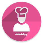Download چێشتخانە APK to PC