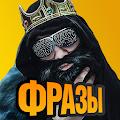 App Фразы Big Russian Boss 1.2 APK for iPhone