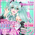 初音ミク 2Dアニメ Live壁紙