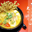 大心新泰式麵食(台北信義威秀店)