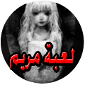 Game مريم mariam APK for Kindle
