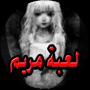 Game مريم mariam APK for Windows Phone