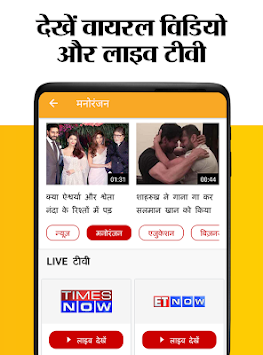 Hindi News By Navbharat Times APK screenshot thumbnail 11