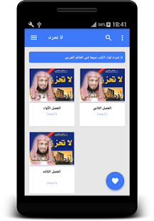 لا تحزن - screenshot