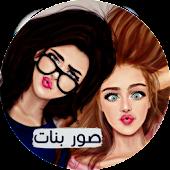 Download صور بأسماء بنات APK for Laptop