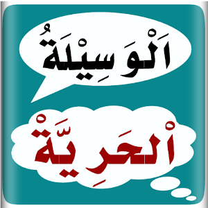 AL Wasilatul Hariyah  (الوَسِيْلَةُ الْحَرِيَّةْ ) for PC-Windows 7,8,10 and Mac