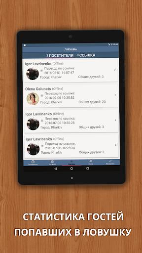 Гости Вашей страницы ВКонтакте - screenshot