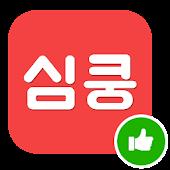 심쿵소개팅 - 1등 소개팅앱