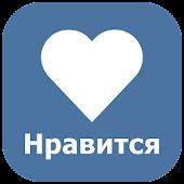 Накрутка лайков и подписчиков - Лайкомания