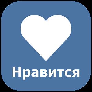 App Накрутка лайков и подписчиков - Лайкомания APK for Windows Phone