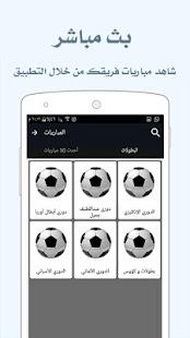 App تابع لايف - بث مباشر APK for Windows Phone