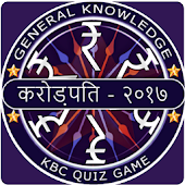New KBC Hindi 2017 : Quiz