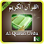 Download Android App Al Quran Audio + Urdu Terjma for Samsung