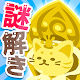 Free guessing app | cat God is love quiz ! ?