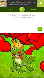 Ribbit Japanese To English - screenshot