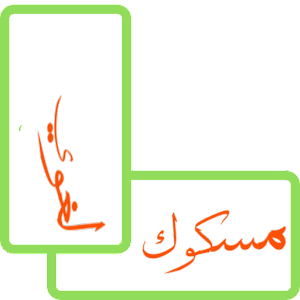 Download مسكوك لغوي For PC Windows and Mac