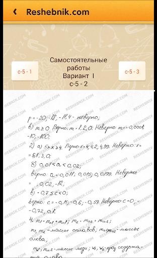 Решебник - screenshot