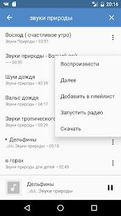 Музыка ВК: Скачать ВКонтакте APK for Ubuntu