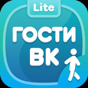 Гости ВК – посещения ВКонтакте