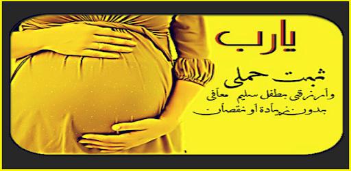 Дуа для беременной женщины 37