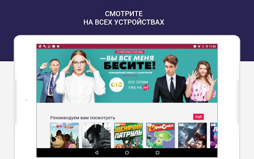 ivi – фильмы и мультики онлайн screenshot 13