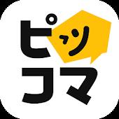 ピッコマ - 無料漫画 待てば0円人気マンガが毎日更新!
